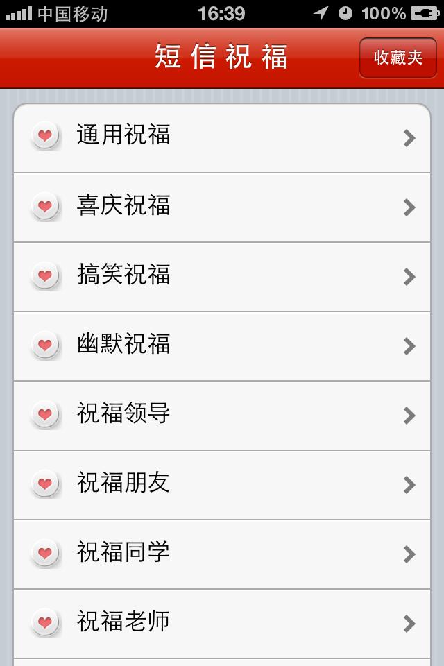 春节祝福短信_春节祝福短信下载